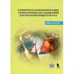 Клиническая интерпретация лабораторных исследований для практикующего врача: Учебно-методическое пособие