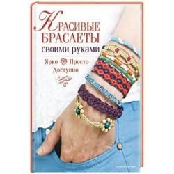Красивые браслеты своими руками. Ярко, просто, доступно