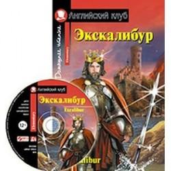 Экскалибур. Меч короля Артура Excalibur + CD-ROM