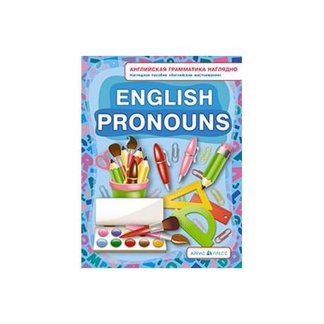Местоимения. Pronouns