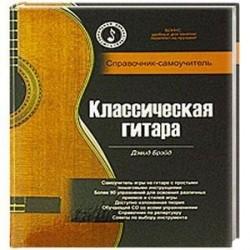 Классическая гитара. Справочник-самоучитель