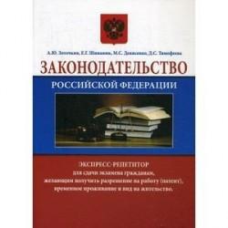 Законодательство Российской Федерации.