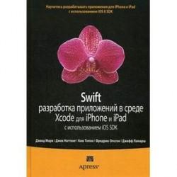 Swift: разработка приложений в среде Xcode для iPhone и iPad с использованием iOS SDK