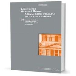 Архитектор Николай Львов.Храмы,дома,усадьбы эпохи