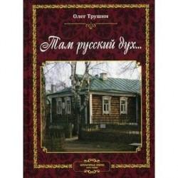 Там русский дух... Литературные очерки.