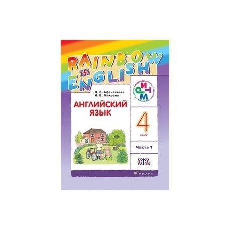Английский язык. Rainbow English. 4 класс. Учебник. В 2 частях. Часть 1. ФГОС