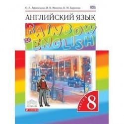 Английский язык. Rainbow English. 8 класс. Учебник. В 2 частях. Часть 2. Вертикаль. ФГОС