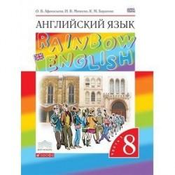 Английский язык. Rainbow English. 8 класс. Учебник. В 2 частях. Часть 1. Вертикаль. ФГОС