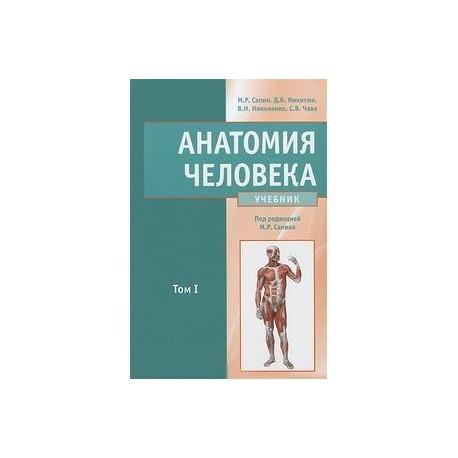 Анатомия человека. Учебник. В 2 томах. Том 1