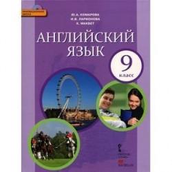 Английский язык. 9 класс. Учебник (+CD) ФГОС