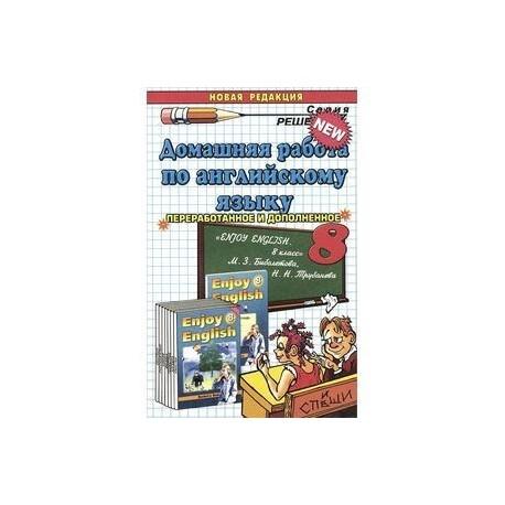 Домашняя работа по английскому языку за 8 класс к учебнику М. З. Биболетовой и др. 'Enjoy English-8'