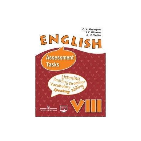 Английский язык. 8 класс. Контрольные задания