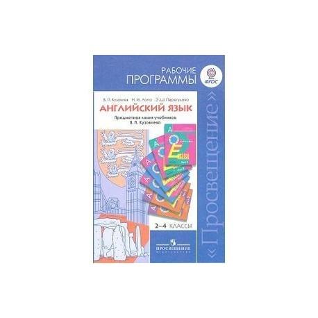 Английский язык. Рабочие программы. Предметная линия учебников В. П. Кузовлева. 2-4 классы