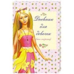 Дневник для девочек (Мои секреты)