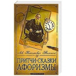 Притчи, сказки, афоризмы Льва Толстого