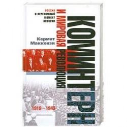 Коминтрн и мировая революция 1919-1943