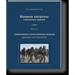 Боевые патроны стрелкового оружия. Книга 4