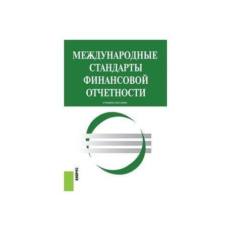 Опционы Мсфо