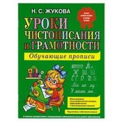 Уроки чистописания и грамотности