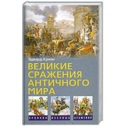 Великие сражения античного мира