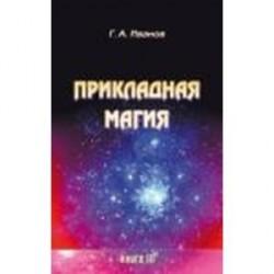 Прикладная магия. Книга 3