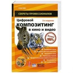 Цифровой композитинг в кино и видео (+ DVD-ROM)