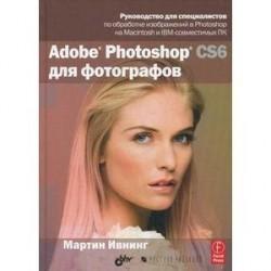 Adobe Photoshop CS6 для фотографов.