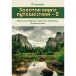 Золотая Книга Путешествий.