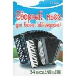 Сборник пьес для баяна (аккордеона). 2-4 класса
