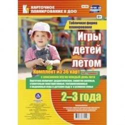 Игры детей летом. 2-3 года. Табличная форма планирования. Комплект из 36 карт. ФГОС ДО