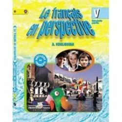 Французский язык 5 класс. Часть 2