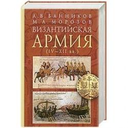Византийская армия (IV-XII вв.)