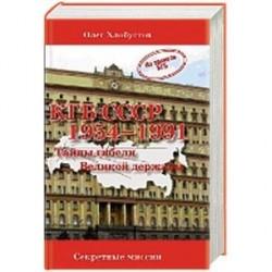 КГБ СССР 1954-1991.Тайны гибели Великой державы