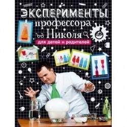 Эксперименты профессора Николя для детей и родителей.