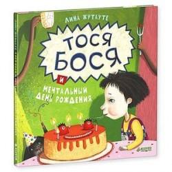 Тося Бося и мечтательный день рождения.