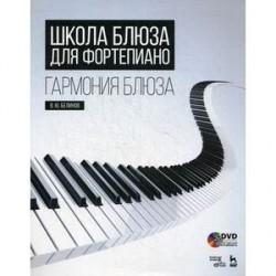 Школа блюза для фортепиано. Гармония блюза + DVD.