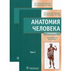 Анатомия человека: Учебник.