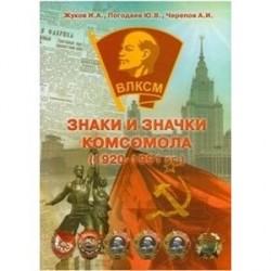 Знаки и Значки Комсомола. Основные знаки 1920-1991