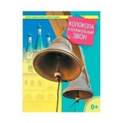 Колокола и колокольный звон. Малая православная энциклопедия.
