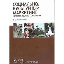 Социально-культурный маркетинг. История, теория, технология. Учебное пособие