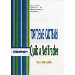 Торговые системы Quik и NetTrader. Как начать
