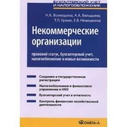 Некоммерческие организации. Правовой статус, бухгалтерский учет, налогообложение и новые возможности