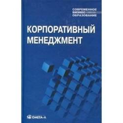 Корпоративный менеджмент. Учебное пособие