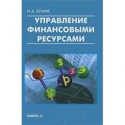 Управление финансовыми ресурсами