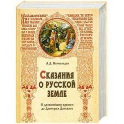 Сказания о русской земле. С древнейших времен до Дмитрия Донского