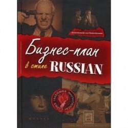 Бизнес-план в стиле Russian
