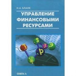 Управление финансовыми ресурсами.....
