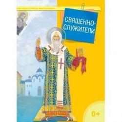 Священнослужители. Малая православная энциклопедия.