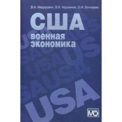 США: военная экономика (организация и управление).