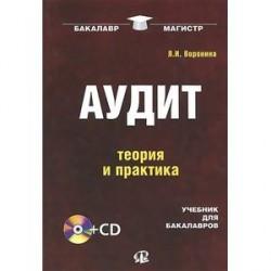 Аудит: теория и практика. Учебник для бакалавров (+CD)